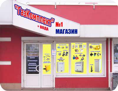 Магазин «ГазКомплект+вода»